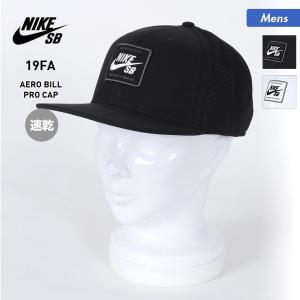 NIKE SB/ナイキエスビー メンズ キャップ 帽子 フラットバイザー 平つば 黒 ブラック 白 ホワイト ぼうし メッシュ サイズ調節可 BV2659|oc-sports