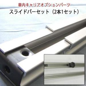 CAP キャップ スライドバーセット 車内積載用サーフボードキャリア オプションパーツ