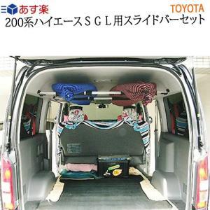 トヨタ ハイエース 200系 SGL用 スライドバーセット サーフボード車内積載キャリア CAP キ...