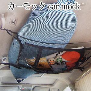 カーモック 簡易サーフボードキャリア ネット ストラップ ネットカーゴ サーフボードラック