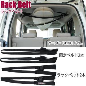 サーフボードラックベルト  サーフボード車内ベルト 簡易サーフボードキャリア サーフボード キャリア...