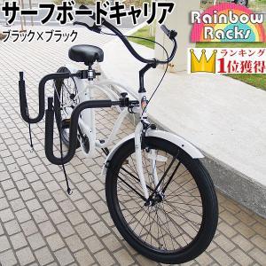 サーフボードキャリア 自転車キャリア ラック Rainbow レインボー RR-ST03