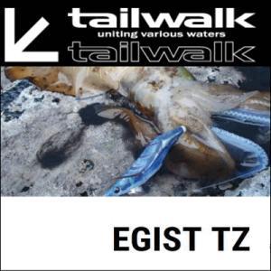テイルウォーク エギストTZ 86M EGIST TZ 【スピニングモデル】