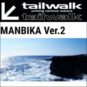 【大型商品】テイルウォーク マンビカVer.2 110XXH【スピニングモデル】