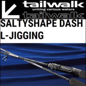 【大型商品】テイルウォーク ソルティシェイプダッシュエルジギングS63ML【スピニングモデル】