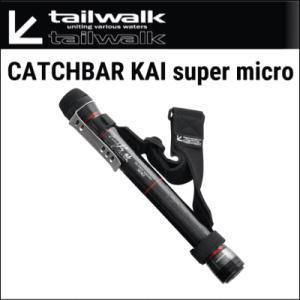 テイルウォーク キャッチバー改 スーパーマイクロ 210