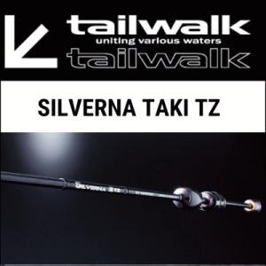 テイルウォーク シルバーナ瀧TZ 57リミテッド    (スピニングモデル)