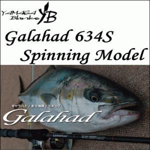 ヤマガブランクス   ■ギャラハド 634S Spinning Model ■Lengh:6.3ft...