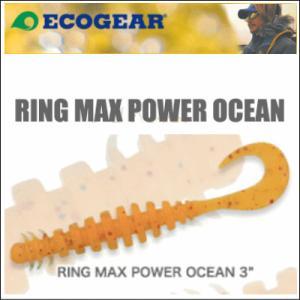 エコギア リングマックス パワーオーシャン 3インチ|oceanisland