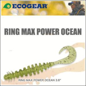 エコギア リングマックス パワーオーシャン 3.6インチ|oceanisland