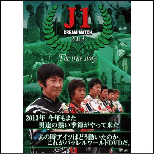 【釣りビジョンDVD】J1 DREAM MATCH 2013 The true story|oceanisland