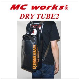MCワークス  DRY TUBE-2|oceanisland