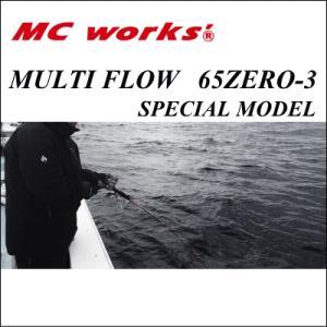 MCワークス MULTI FLOW65ZERO-3 SPECIAL MODEL  COLOR:FWB...