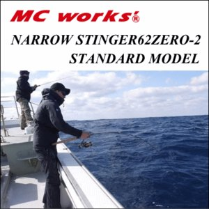 【大型商品】 MCワークス NARROW STINGER 62ZERO-2 STANDARD MODEL|oceanisland
