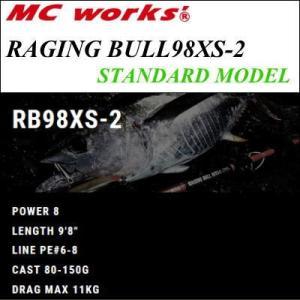 MCワークス RAGING BULL98XS-2 STANDARD MODEL|oceanisland