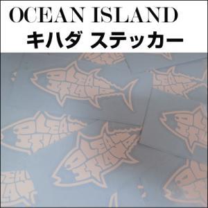 オーシャンアイランド オリジナル キハダステッカー oceanisland