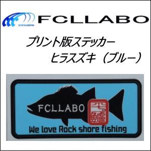FCLLABO プリント版ステッカー ヒラスズキ(ブルー)大 oceanisland