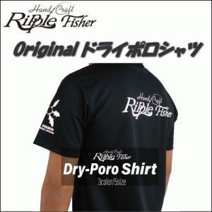リップルフィッシャー ドライポロシャツ  カラーは3色(白・ネイビー・ブラック) サイズはS〜3L ...
