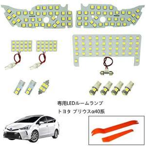 トヨタ プリウスα アルファ40系 専用LEDルームランプセット 平成23年5月〜 ZVW40系 室内灯 車内灯|oceans-asa
