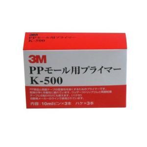 3M P Pモール用プライマー K500 AAD (10CCX3ホン) [HTRC3]|oceans-asa