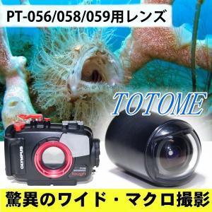 カメラレンズ トトメ 内臓ストロボ仕様セット オリンパス防水プロテクターPT-056対応(PT-058は条件付き対応)|oceans-family