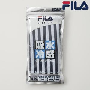 【FILA】クールタオル