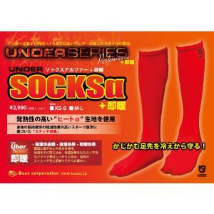 UNDER SOCKS アルファ アンダーシリーズ 即暖 アンダーソックス 防寒 USA-1|oceanzonesurf