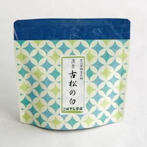 宇治抹茶<薄茶>古松の白 40g|ocha-kobayashi-shop