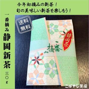 一番摘み 静岡新茶 30g ocha-kobayashi-shop