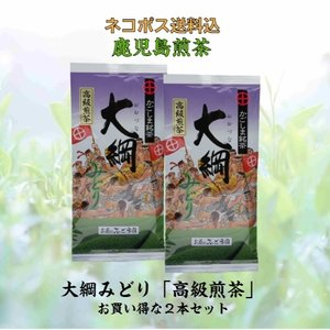《商品説明》 名称:煎茶 原材料名:緑茶 原料原産地:鹿児島県 内容量:100g×2本 賞味期限:別...
