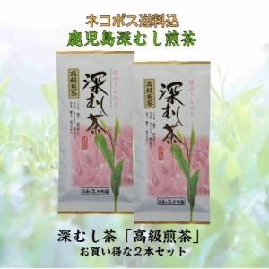 名称:煎茶 原材料名:緑茶 原料原産地:鹿児島県 内容量:100g×2本 賞味期限:別途商品ラベルに...