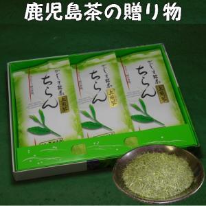 御歳暮 御中元 5%OFF 鹿児島茶ギフト ちらん茶「緑」3...