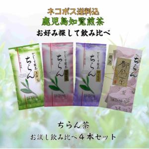 《商品説明》 名称:煎茶 原材料名:緑茶 原料原産地:鹿児島県 内容量:100g×4本 賞味期限:別...