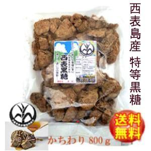 【送料無料♪】西表黒糖(800g)【製造:西表糖業株式会社 】黒砂糖 黒糖 純黒糖