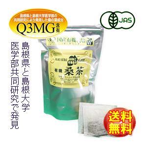 規格 2.5g×36包   商品特徴 桑の葉は健康維持に役立つ多くの栄養成分が含まれています。 島根...