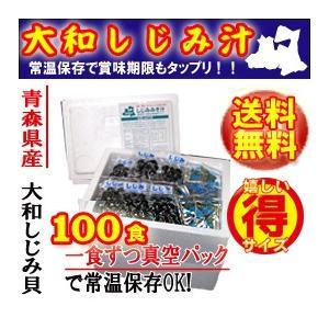 【しじみちゃん本舗/青森市】大和しじみ汁青森県産100食セッ...