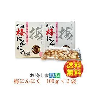 【無臭にんにく】【梅辰株式会社/静岡市】うめしん梅にんにく200g(100g×2袋)