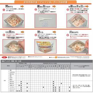 非常食 送料無料 尾西食品 五目ごはん アルフ...の詳細画像1