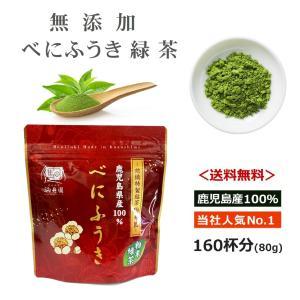 お茶 粉末茶 べにふうき 送料無料 駒井園 鹿児島産 粉末緑茶 80g
