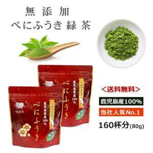 お茶 粉末茶 べにふうき 送料無料 駒井園 鹿児島産 粉末緑茶 80g 2袋セット!