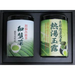 玉露・特上煎茶各100gワイド缶入「お茶 ギフト」お歳暮やお...