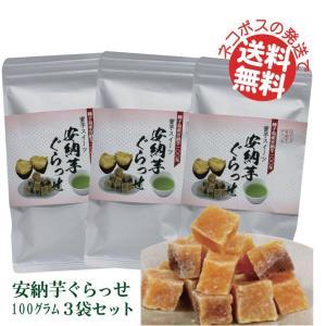 安納芋グラッセ100g3袋セット/DM便送料無料 「お茶菓子...