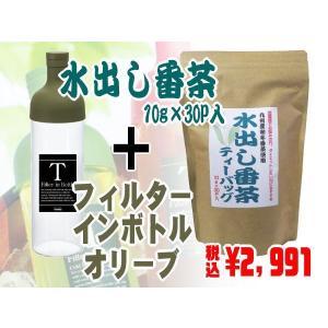 水出し番茶+フィルターインボトル(オリーブ)|ochaya