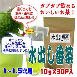 水出し番茶ティーバッグ10g×30P入【九州産茶葉使用】 水出し緑茶 水出しお茶|ochaya