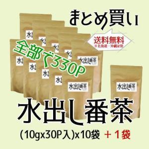 水出し番茶ティーバッグまとめ買い10g×30P入×10袋+1袋【九州産茶葉使用】 水出し緑茶 水出しお茶|ochaya
