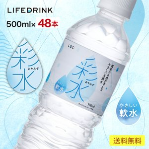 【通販限定】水 ミネラルウォーター 彩水 - あやみず - やさしい 軟水  500ml×48本 送...