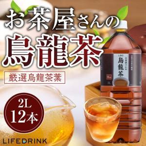 【期間限定価格】 お茶 お茶屋さんの烏龍茶 2L×12本 送料無料 ペットボトル ウーロン茶 ライフ...