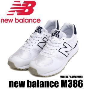 ニューバランス m386 レディース メンズ スニーカー 白 ホワイト ネイビー ワイズ 2E 大き...