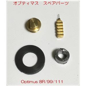 Optimus-オプティマス8R用/111C/99/199 ストーブ用スペアパーツ 4点