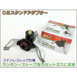 Original-CBスタンドカセットガスアダプター ステンレスレッグ仕様 OD缶からCB缶に変換
